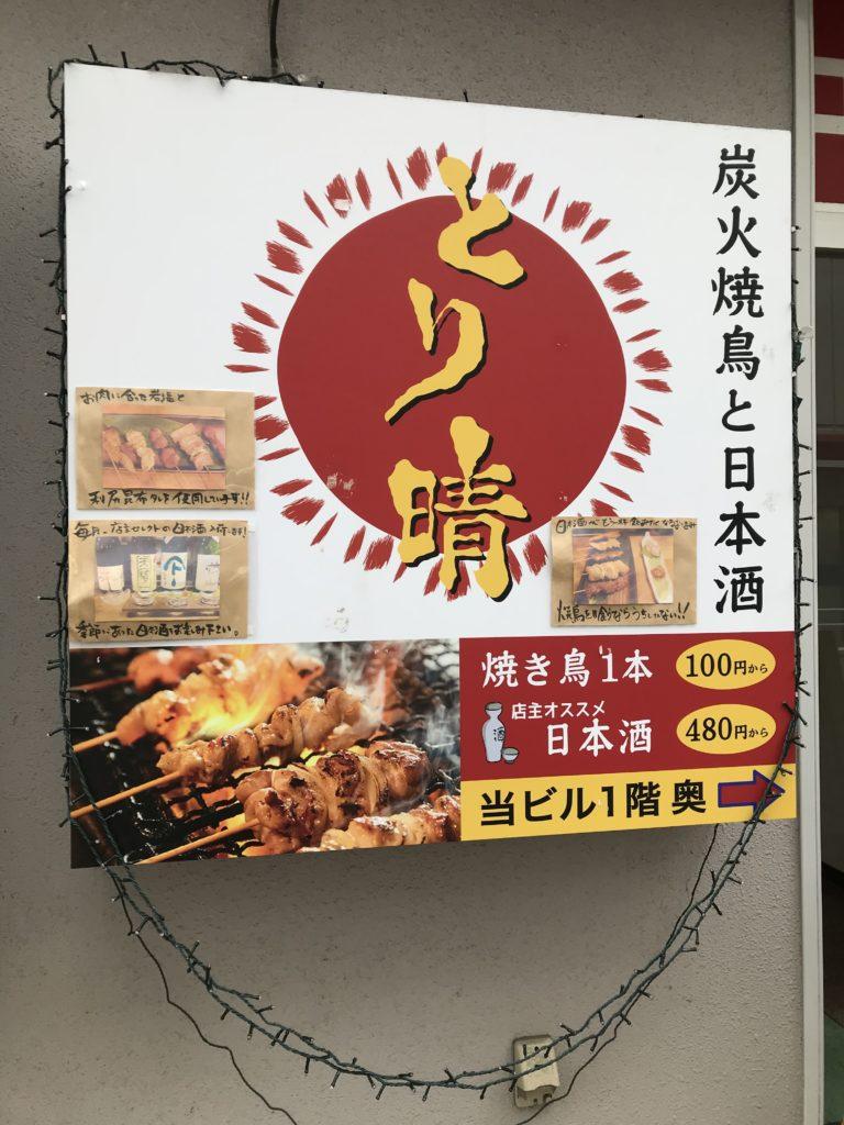 炭火焼鳥と日本酒のお店 とり晴れ