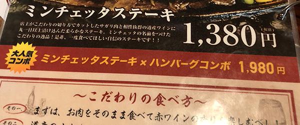 大人気ミンチェッタステーキハンバーグコンボ1980円