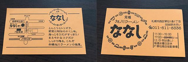 旭川ラーメンななしのショップカード