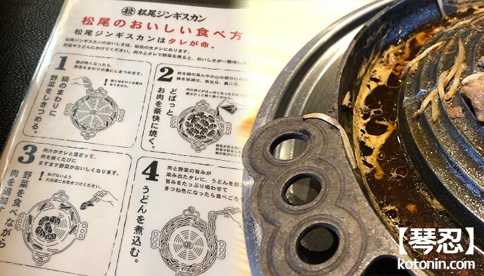 松尾のおいしい食べ方