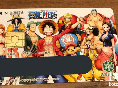 北海道銀行のキャッシュカード