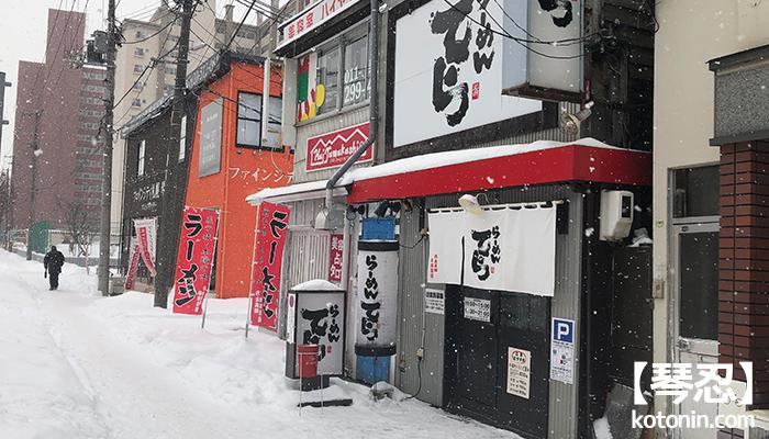 雪がちらほら北国らーめんの情緒がある てら 琴似本店