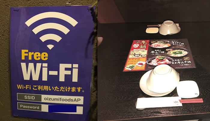 嬉しい無料Wifi
