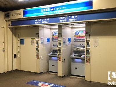 北洋銀行ATM