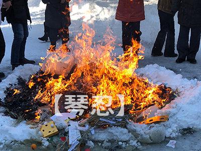 琴似神社のどんど焼き