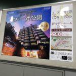 JR琴似駅に貼られたポスター