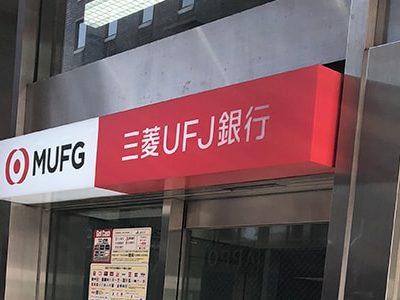 三菱UFJ銀行(MUFG)のATM