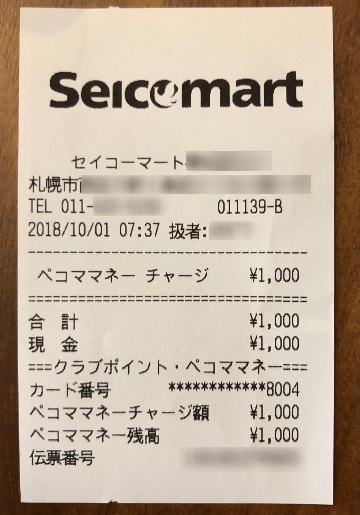 ペコママネーを1000円チャージしたときのレシート