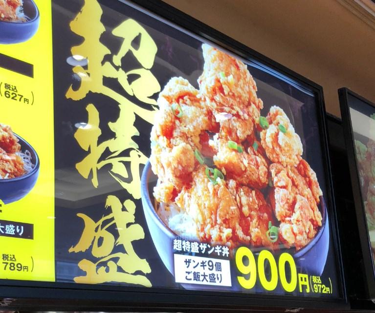 王華 超特盛ザンギ丼900円がヤバイ
