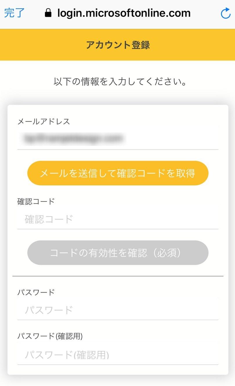 アンドペイのメールアドレス認証画面。