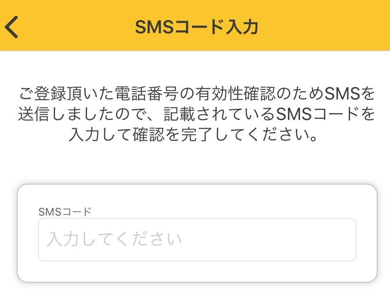 SMSで電話番号認証