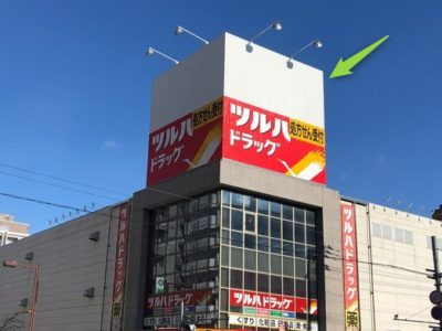 スイートデコレーション メガアウトレット琴似店(長谷川産業)がJR琴似駅東口ツルハの上に新店オープン