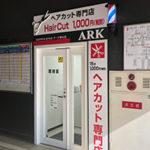 【琴似アーク】格安1000円理容室:15分で千円カットの床屋アークの琴似店がバスターミナル徒歩0分!