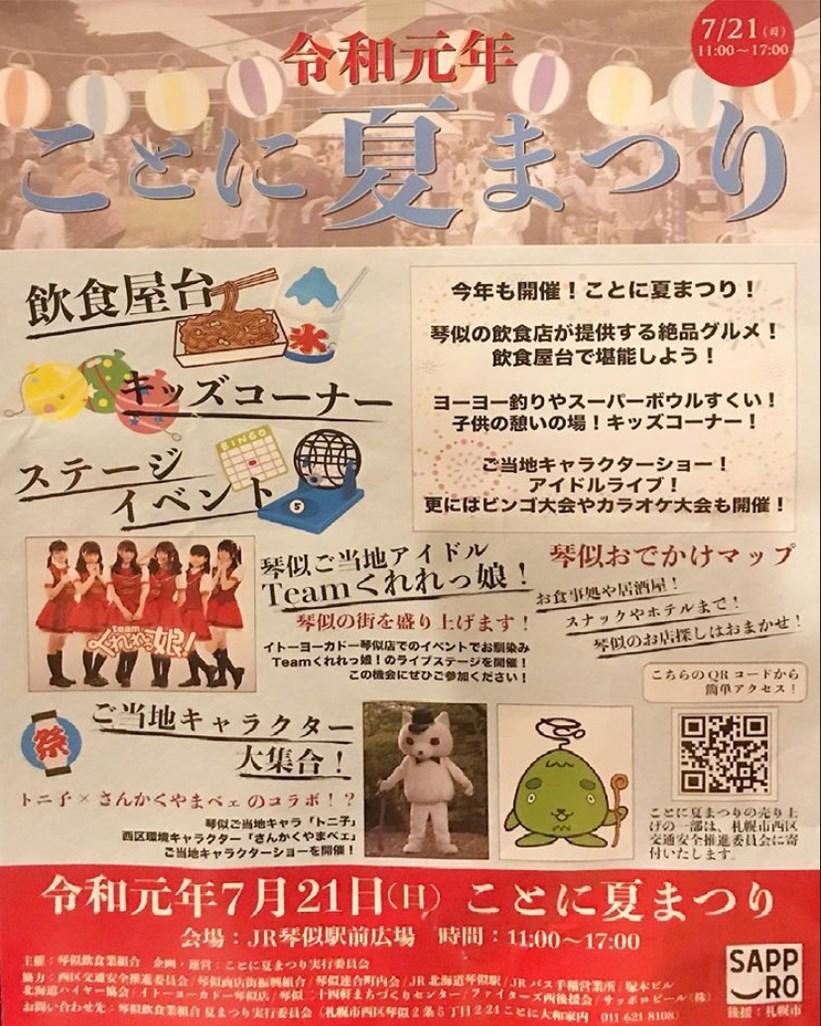 7/21ことに夏まつり:令和元年