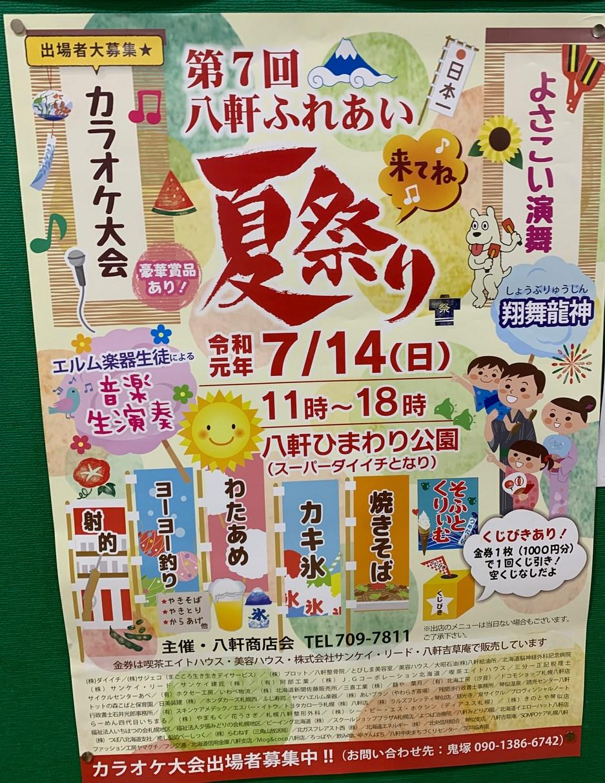 第7回八軒ふれあい夏祭り7/14