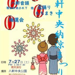 八軒中央納涼祭り(2019/7/27)