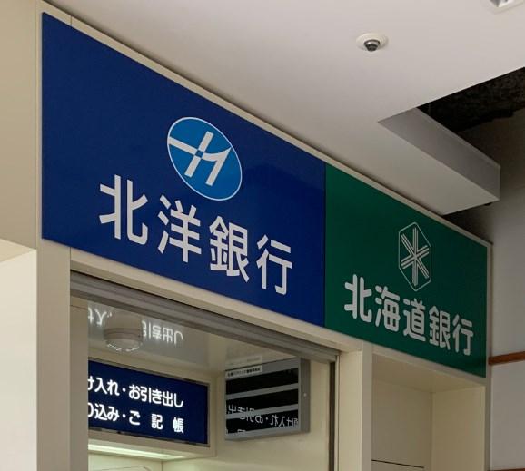 PayPay(ペイペイ)使うなら北海道の銀行登録で