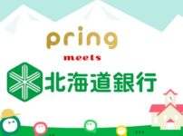 【道民におすすめ】札幌人必須アプリ・現金派にもキャッシュレス化にはPring(プリン)がメリットがおいしい
