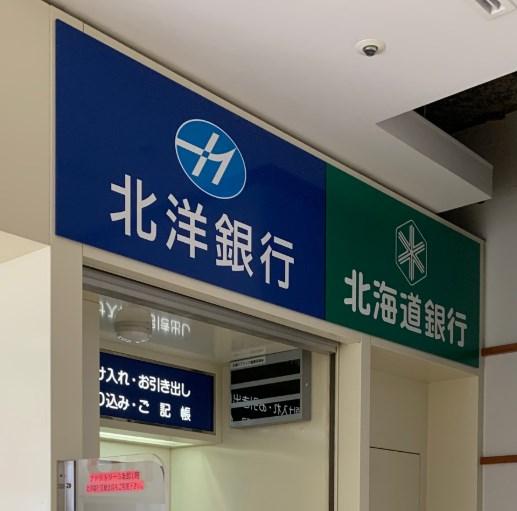 年末年始2019年から2020年(令和2年)北海道銀行と北洋銀行のATMと窓口営業まとめ