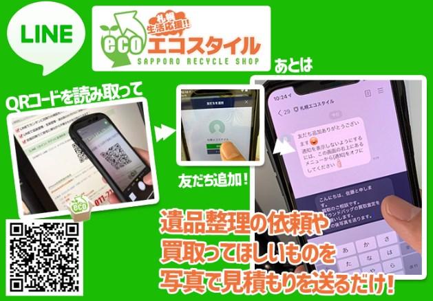 札幌の遺品整理の会社さん「生活応援エコスタイル」