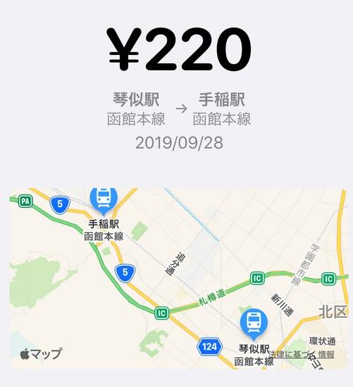 乗車区間と日付が表示される