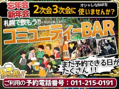 札幌で飲もう!!コミュニティBAR