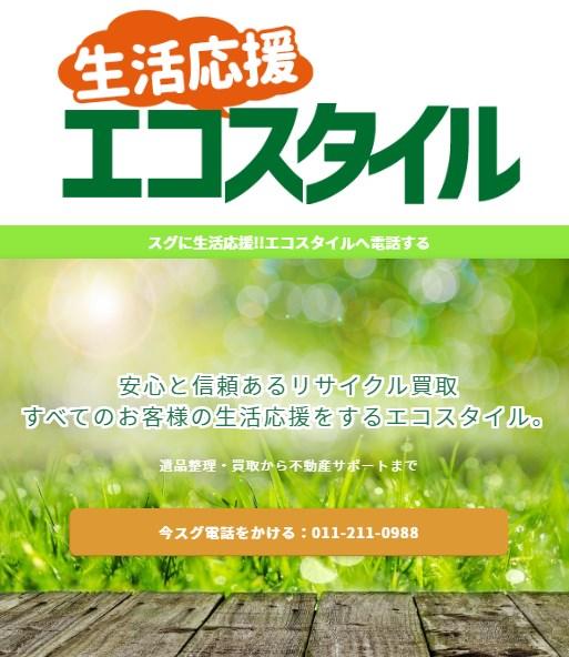 北海道で遺品整理サービスをするサイトがUPされました