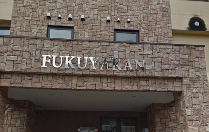富久屋館施設の情報調べ2020:札幌市西区のサービス付き高齢者向け住宅