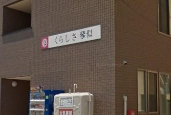 くらしさ琴似施設の情報調べ2020:札幌市西区のサービス付き高齢者向け住宅