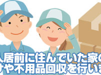有料老人ホーム・介護施設に入居する時に家を片付け・不用品処分