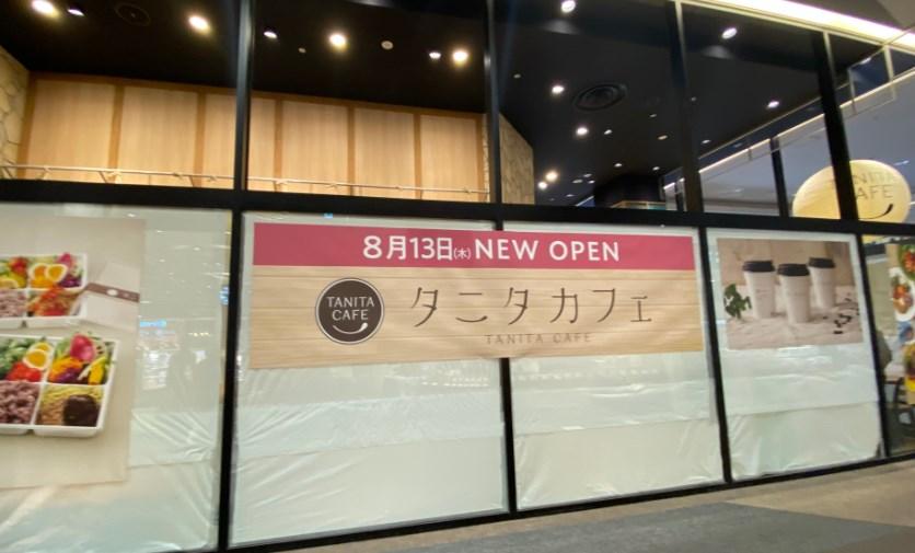 イオン西出入口横にタニタカフェが出店