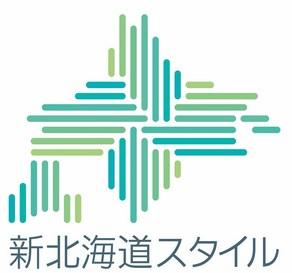 「新北海道スタイル」ロゴマーク