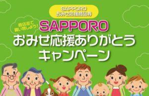 SAPPOROおみせ応援ありがとうキャンペーン